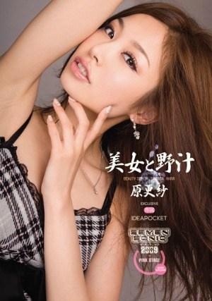 image http://scanlover.com/assets/images/728-PVmZehanuo426rLd.jpeg